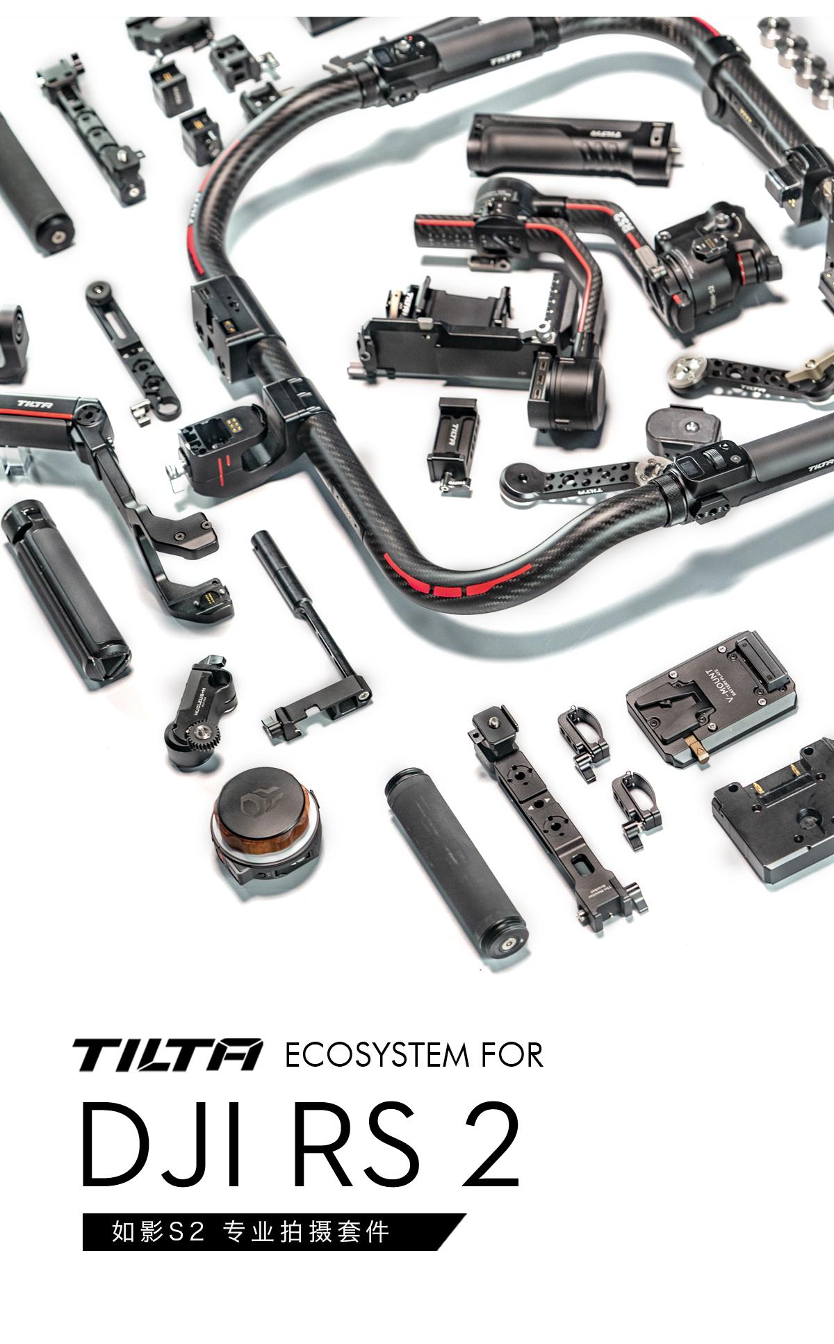 Tilta Ecosystem for DJI RS 2